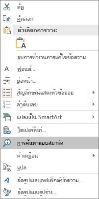"""แสดงตัวเลือก """"การค้นหาแบบสมาร์ท"""" ใน PowerPoint"""