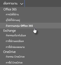 เลือกรายงาน - กลุ่ม Office 365