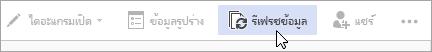 ตัวเลือกรีเฟรชข้อมูลการแสดงตัวอย่างสาธารณะของ Visio Online