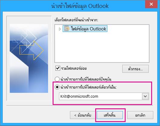 เลือก เสร็จสิ้น เพื่อนำเข้าไฟล์ pst ของ Outlook ไปยังกล่องจดหมาย Office 365 ของคุณ