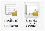 ปุ่มการป้องกันด้วยรหัสผ่าน