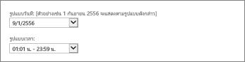 การตั้งค่ารูปแบบวันที่และเวลาของ Outlook Web App
