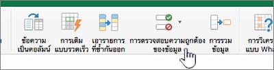 เมนูข้อมูลแถบเครื่องมือ Excel ที่เลือกการตรวจสอบความถูกต้องของข้อมูล