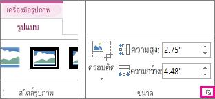 ตัวเปิดใช้กล่องโต้ตอบในกลุ่ม ขนาด บนแท็บ รูปแบบ ของ เครื่องมือรูปภาพ
