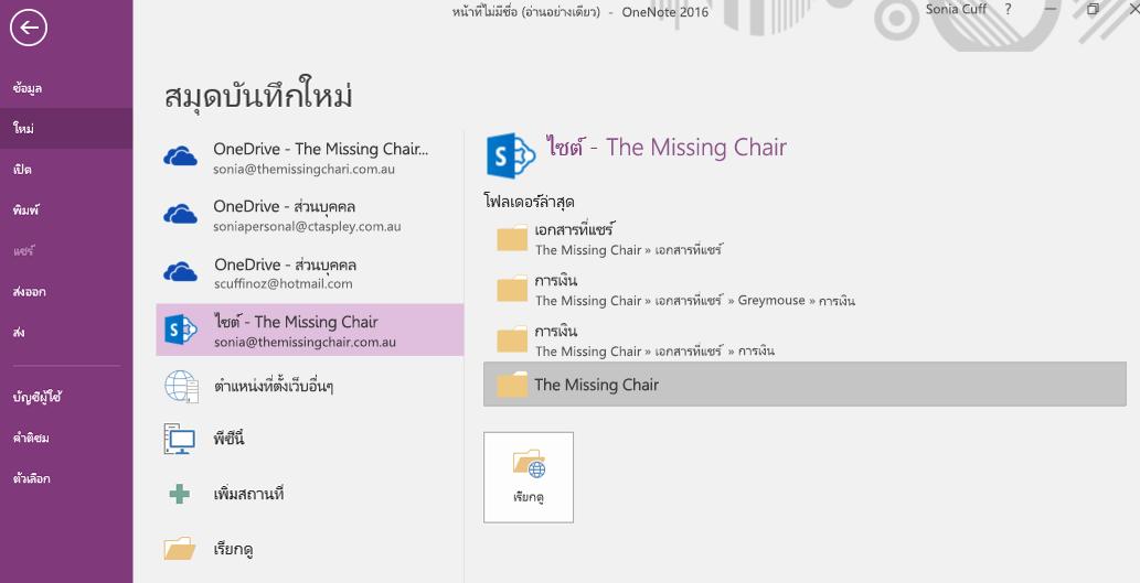 ส่วนติดต่อการเลือกโฟลเดอร์สมุดบันทึกใหม่ของ OneNote 2016 สำหรับ Windows