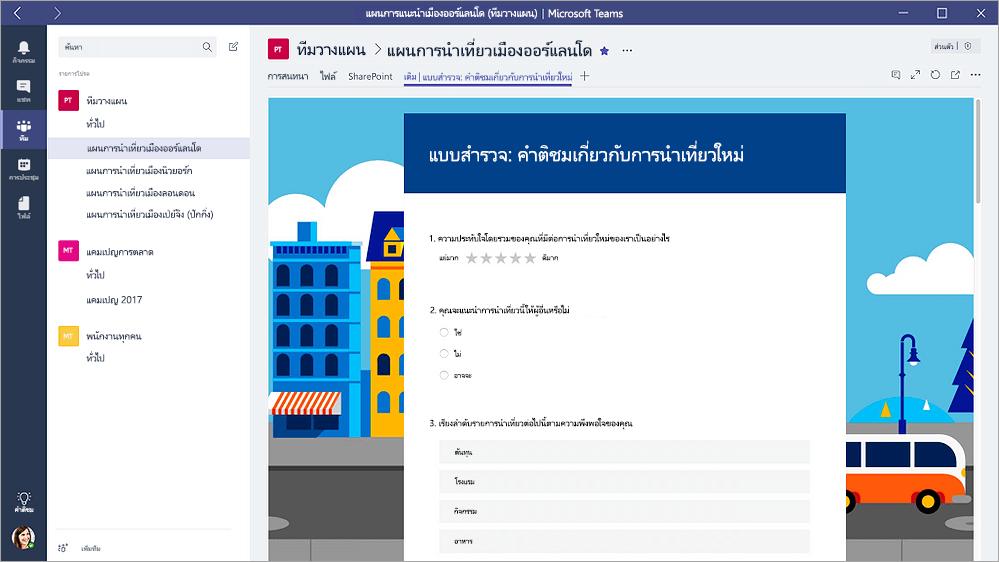 """แท็บฟอร์มในทีม Microsoft ที่แสดงฟอร์มในโหมด """"เติม"""""""