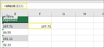 เซลล์ F23 ที่มีสูตร: =VALUE(E23) และผลลัพธ์เป็น 107.71