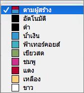 ในกล่องเปลี่ยนแปลงที่ติดตาม ตัวเลือกสีสำหรับโดยผู้เขียน
