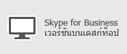 Skype for Business - พีซีที่ใช้ Windows