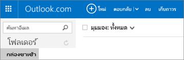 Ribbon มีลักษณะเป็นอย่างไรเมื่อคุณมี Outlook.com หรือ Hotmail.com