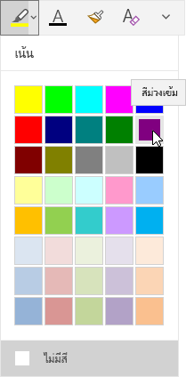 ปุ่มไฮไลต์ที่มีดร็อปดาวน์ที่เลือกสีม่วงเข้ม