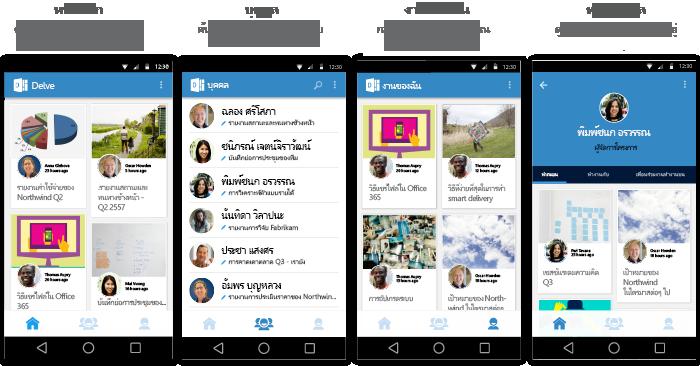 หน้าจอ Delve สำหรับ Android