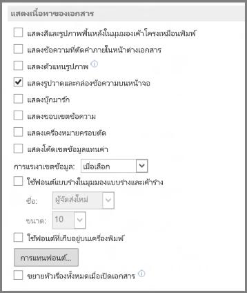 Word 2013 แสดงตัวเลือกเนื้อหาของเอกสาร