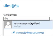 กล่องโต้ตอบ เปิดปฏิทิน ของ Outlook Web App