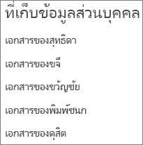 รายการลิงก์สำหรับใช้ OneDrives