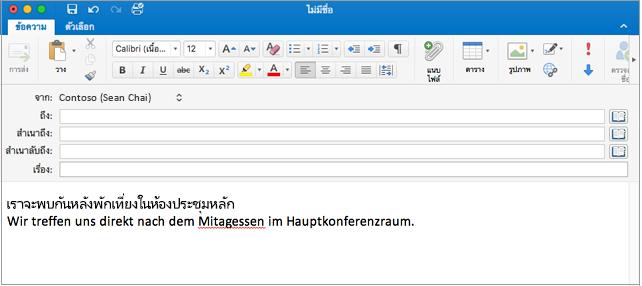 ประโยคภาษาอังกฤษและประโยคภาษาเยอรมันกับคำที่สะกดผิดในภาษาเยอรมัน คำที่สะกดผิดมีเส้นใต้สีแดง