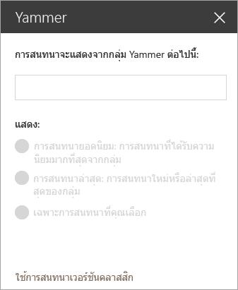 Yammer แถบค้นหา web part