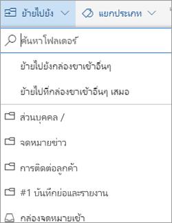 กล่องจดหมายเข้าที่โฟกัสใน Outlook บนเว็บ