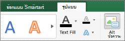 ปุ่มข้อความแสดงแทนสำหรับกราฟิก SmartArt ใน Excel for Mac