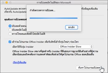 การตรวจหาการอัปเดต Insider ที่อดใจรอได้บน Mac