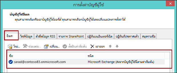 ชนิดบัญชีผู้ใช้ใน Outlook