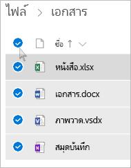 สกรีนช็อตของการเลือกไฟล์และโฟลเดอร์ทั้งหมดใน OneDrive