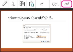 คำสั่งแชร์ใน PowerPoint for Android