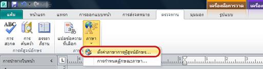ปุ่มภาษาใน Ribbon ของ Publisher