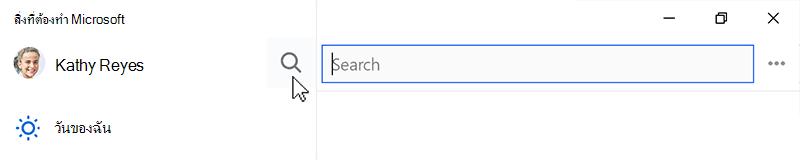 เปิดสกรีนช็อตที่แสดงไอคอนค้นหาที่เลือกและเขตข้อมูลการค้นหา