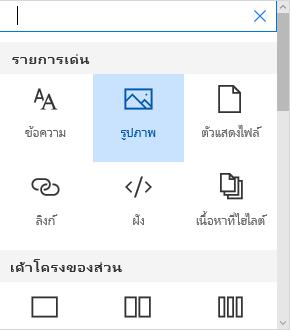 สกรีนช็อตของตัวเลือก Webpart ของรูปภาพใน SharePoint