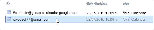 เลือกไฟล์ที่ลงท้ายด้วย gmail.com เพื่อนำเข้า