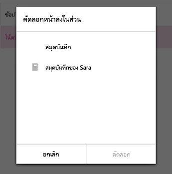 เมนูการคัดลอกหน้าใน OneNote for Android