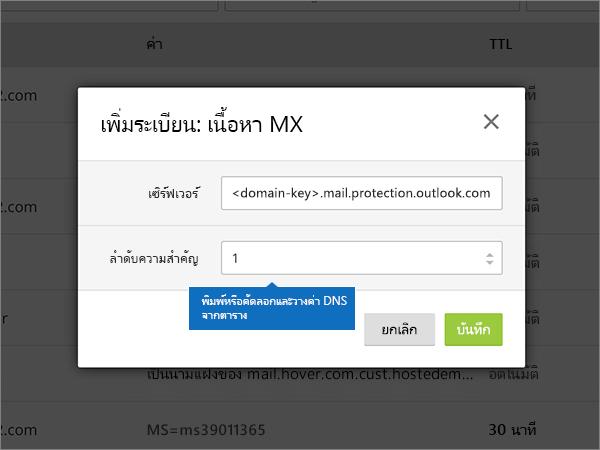 Cloudflare-BP-กำหนดค่า-2-3