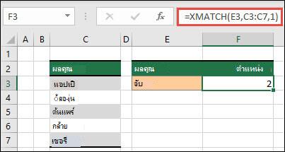 ตัวอย่างการใช้ XMATCH เพื่อส่งกลับการค้นหาอักขระตัวแทน