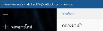 Ribbon มีลักษณะเป็นอย่างไรเมื่อคุณมีแอป Mail สำหรับ Windows 10