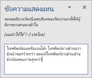 บานหน้าต่างข้อความแสดงแทนที่มีตัวอย่างข้อความแสดงแทนใน Word สำหรับ Windows