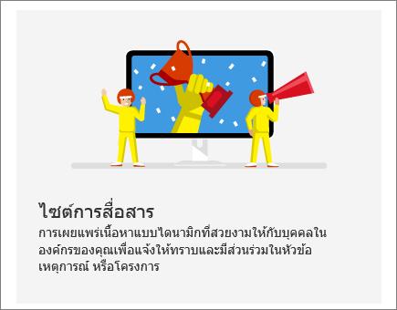 ไซต์การติดต่อสื่อสารของ SharePoint Office 365