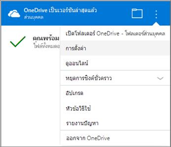 การตั้งค่าเพิ่มเติมของศูนย์กิจกรรมการซิงค์ OneDrive