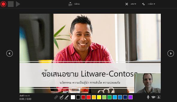 หน้าต่างการบันทึกงานนำเสนอใน PowerPoint 2016 โดยมีการเปิดใช้งานการแสดงตัวอย่างหน้าต่างคำบรรยายวิดีโออยู่