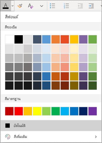 เมนู สีข้อความ ในแอป OneNote สำหรับ Windows 10
