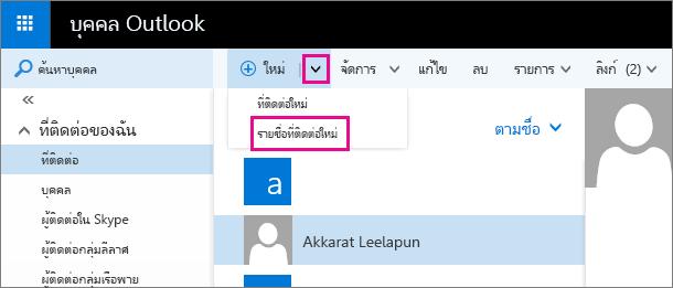 """สกรีนช็อตของส่วนของแถบเครื่องมือในหน้า บุคคล Outlook สกรีนช็อตแสดงตัวเลือก """"รายการที่ติดต่อใหม่"""" ในเมนูดรอปดาวน์ """"สร้าง"""""""