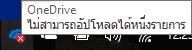 OneDrive ไม่สามารถอัปโหลดไอคอนกากบาทสีแดง