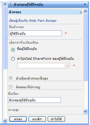 บานหน้าต่างเครื่องมือของ Web Part สำหรับตัวกรองผู้ใช้ปัจจุบัน