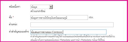 ผู้ใช้สามารถเพิ่มคำสำคัญในกล่องโต้ตอบคุณสมบัติเอกสารได้
