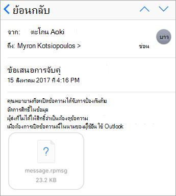 คุณไม่เห็นข้อความที่มีการป้องกันในแอป Mail iOS ถ้าผู้ดูแลระบบของคุณได้อนุญาต