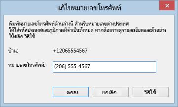 ตัวอย่างหมายเลขโทรศัพท์ Lync ที่แสดงรูปแบบการเรียกเลขหมายระหว่างประเทศ