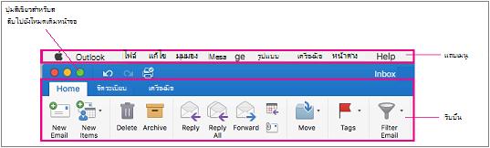 แถบเมนูใน 2016 Outlook สำหรับ Mac