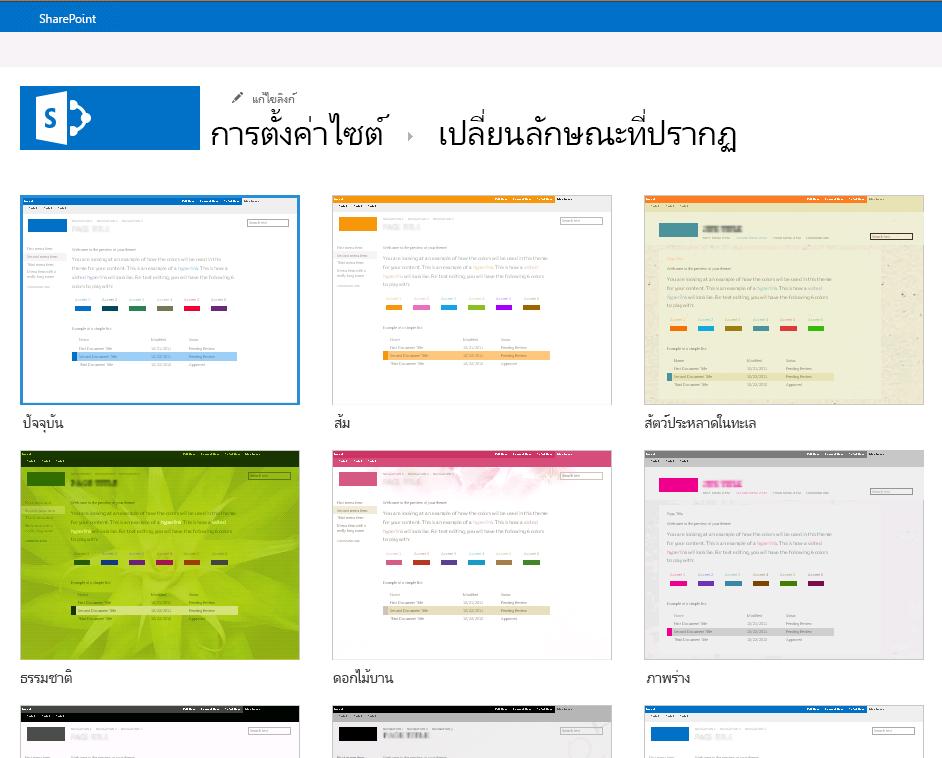 เลือกธีมที่มีให้ใช้งานในไซต์การประกาศของ SharePoint Online