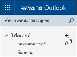 สกรีนช็อตของปุ่มสร้างโฟลเดอร์ใหม่ใน Outlook.com