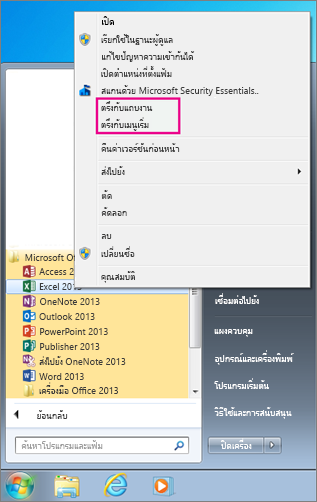ตรึงแอป Office ที่เมนูเริ่มหรือแถบงานใน Windows 7